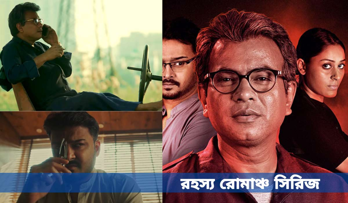 Hoichoi web series Rahasya Romancha