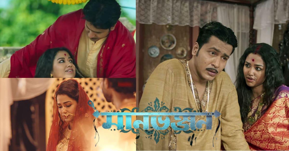 bengali hoichoi web series Manbhanjan