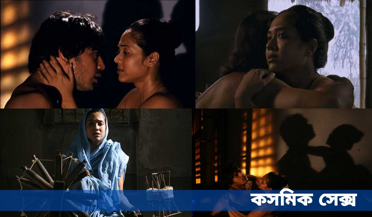 bengali erotic movie Cosmic Sex