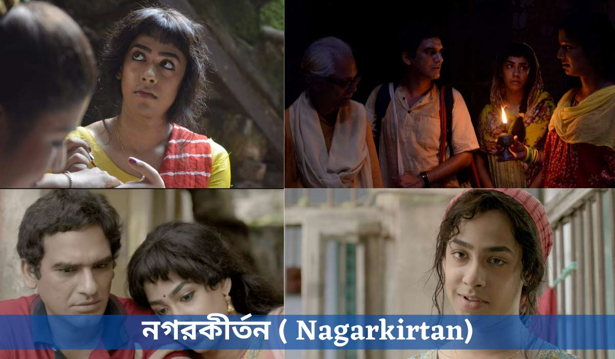 nagarkirtan movie download