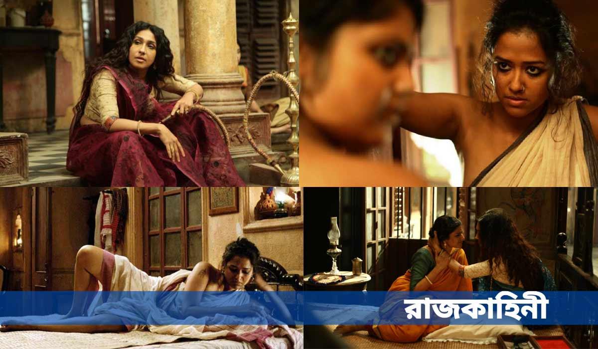 bengali hot movie Rajkahini