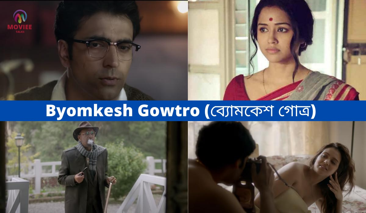 byomkesh gotro full movie download