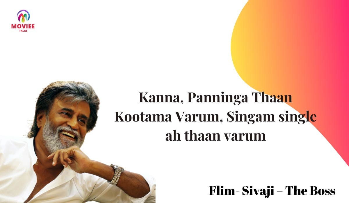 famous tamil punch dialogue from Sivaji the boss