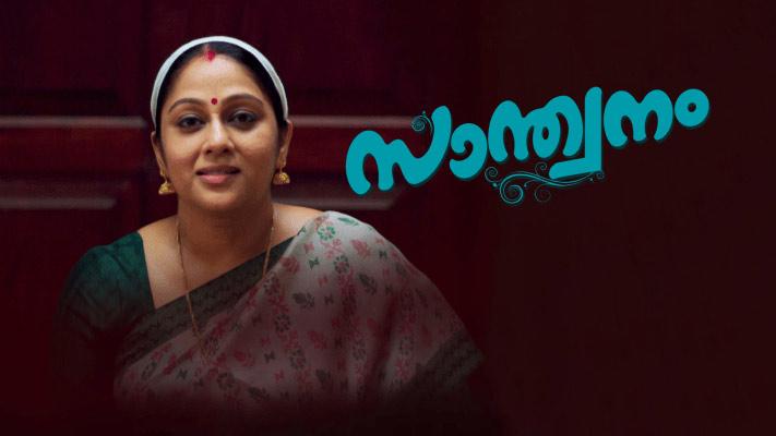 malayalam tv serial Santhwanam